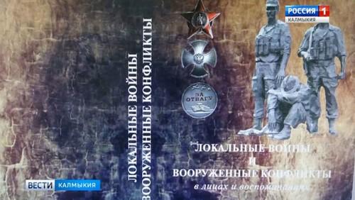 В Национальной библиотеке состоится презентация книги о локальных войнах