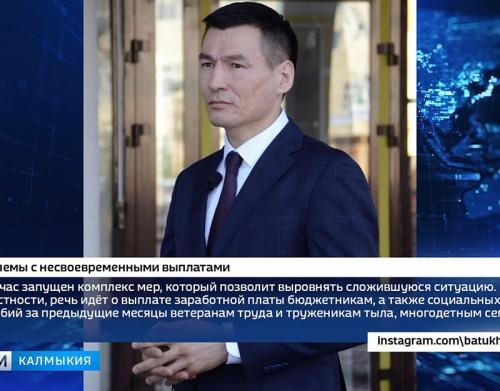 Бату Хасиков прокомментировал ситуацию с задержками с выплат бюджетникам