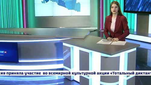 Вести 24 от 17.04.2019