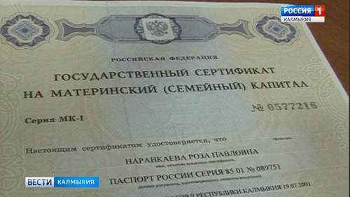 В Калмыкии подано 90 заявлений на ежемесячные выплаты маткапитала