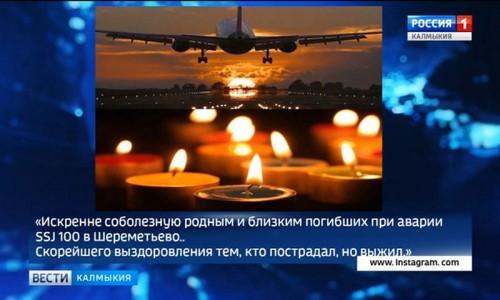 Бату Хасиков выразил соболезнование в связи с катастрофой в московском аэропорту