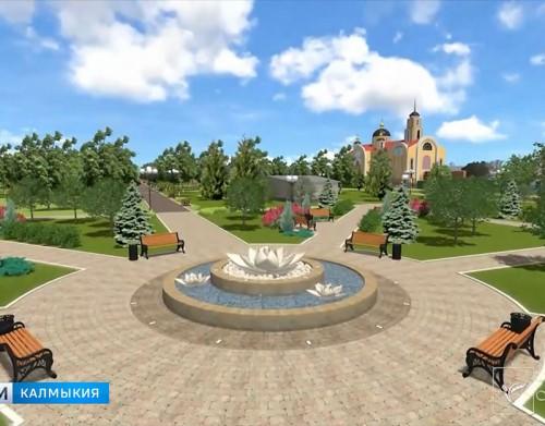 На реализацию проектов комфортной городской среды Калмыкия получит 40 млн рублей