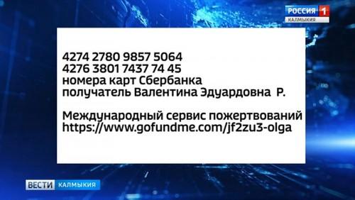 Ольге Карсаевой требуется помощь