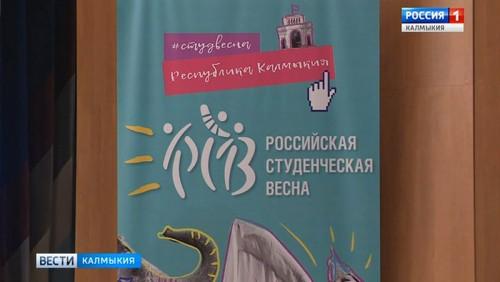 Калмыкия в числе победителей всероссийского фестиваля «Студенческая весна»
