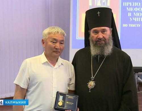В Элисте провели презентацию калмыцкого перевода Жития Кирилла и Мефодия
