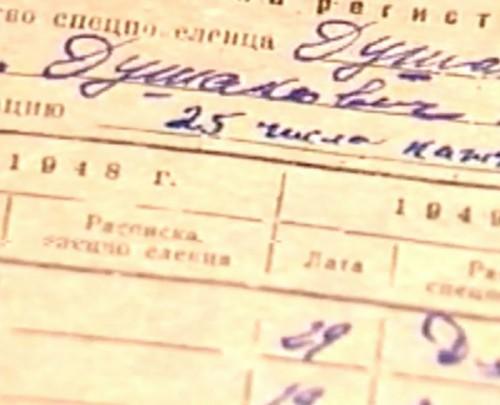 Депортация языком документов