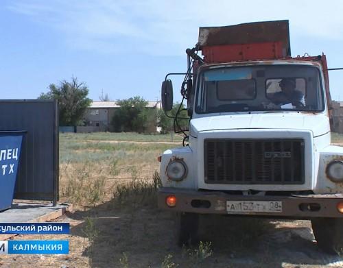В Яшкульском СМО образован земельный участок для временного накопления отходов