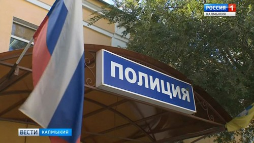 В МВД Калмыкии работает «телефон доверия»