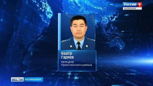 Назначен новый прокурор Приютненского района