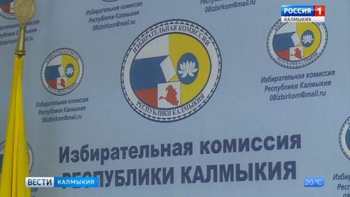 В Калмыкии завершилось выдвижение кандидатов на должность главы республики