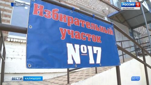 В единый день голосования в Калмыкии будут работать 238 избирательных участков