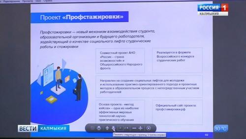 ОНФ Калмыкии презентовали новый проект «Профстажировки 2.0»
