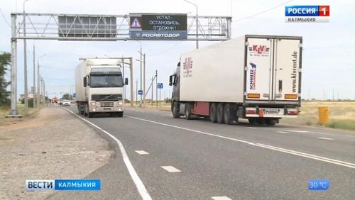 Ограничения для большегрузов на дорогах Калмыкии