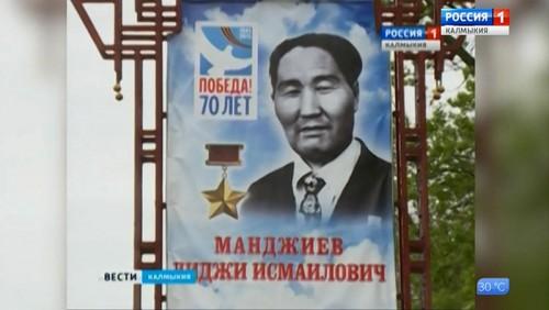 ГТРК Калмыкия начинает серию репортажей о Герое Советского Союза Лиджи Манджиеве