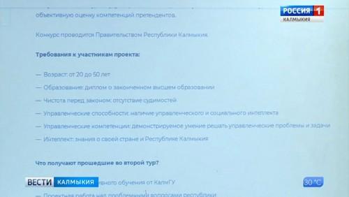 Более 300 человек изъявили желание участвовать в проекте «Кадровый резерв Калмыкии»