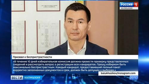 Бату Хасиков призвал к беспристрастности