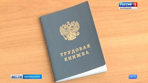 Россиян начнут переводить на электронные трудовые книжки