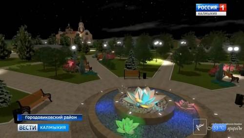 В Городовиковске продолжается реализация формирования комфортной городской среды