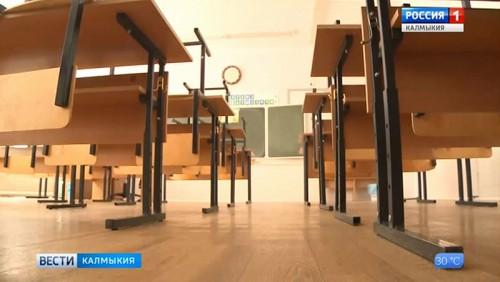 Сегодня завершается приемка школ Калмыкии
