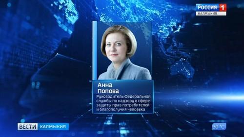 В Калмыкию с рабочим визитом прибывает главный государственный санитарный врач России