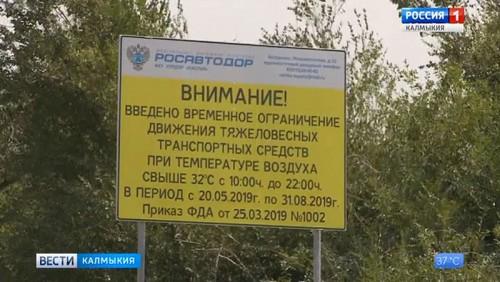 В Калмыкии ограничено движение тяжеловесного автотранспорта