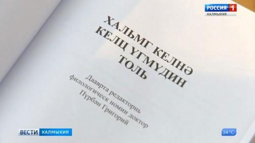Вышло новое издание словаря на калмыцком языке