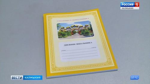 В Элисте презентовали школьный дневник