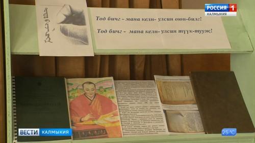 День национальной письменности