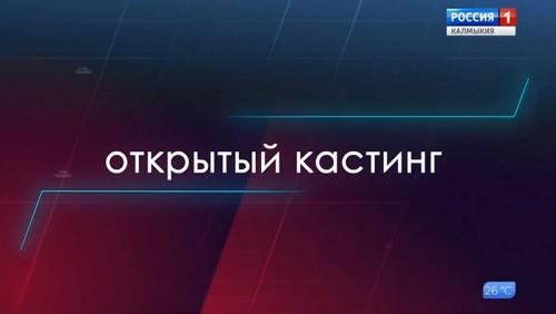 ГТРК «Калмыкия» проводит кастинг ведущих и корреспондентов