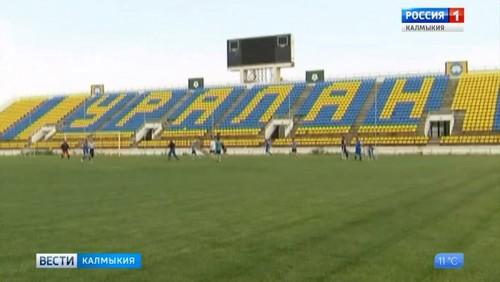 В Элисте состоится розыгрыш Кубка России по футболу