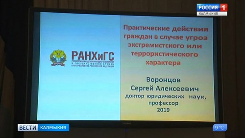 В Доме Правительства идут лекции по антитеррору