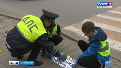 В Калмыкии идёт неделя безопасного дорожного движения