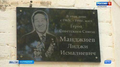 Вечер памяти Лиджи Исмалиевича Манджиева