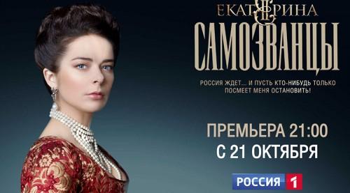 На канале «Россия» состоится премьера сериала «Екатерина. Самозванцы»