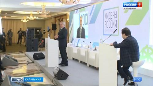 В Калмыкии продолжается конкурс «Лидеры России»