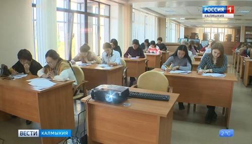 В Калмыкии написали «Большой этнографический диктант»