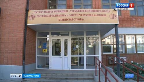В Калмыкии изменен график доставки пенсий за ноябрь