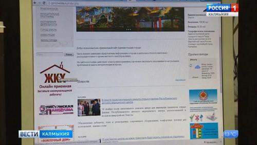 В Калмыкии изменятся тарифы ЖКХ