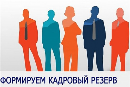 Формируется кадровый резерв минспорта и молодежной политики