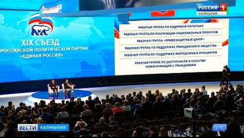 В Москве состоялся 19-й съезд «Единой России»
