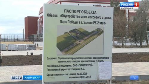 В Элисте завершается реконструкция Парка Победы