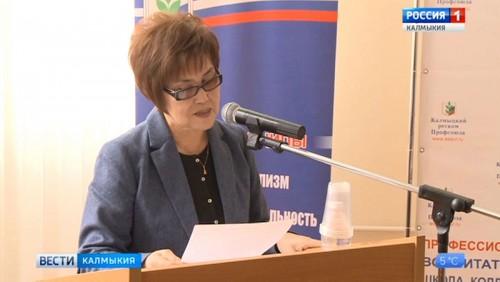 В Элисте проходит отчетно-выборная конференция профсоюзов