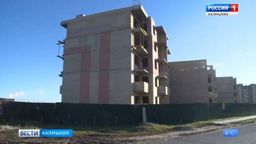 В Калмыкии создан Фонд защиты прав дольщиков