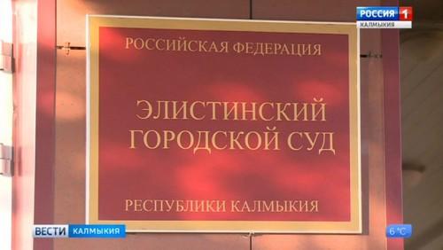Cуд огласит приговор бывшему генеральному директору Калмыцкого дорожного управления