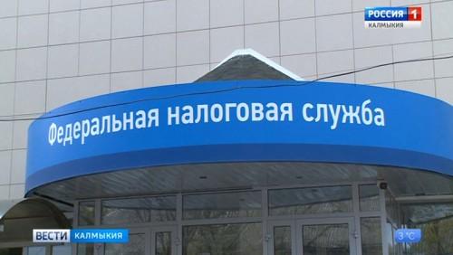 Налоговая служба Калмыкии проводит акцию «В Новый год – без долгов»