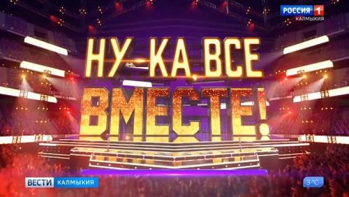 Телеканал «Россия» объявляет кастинг на шоу «Ну-ка все вместе»
