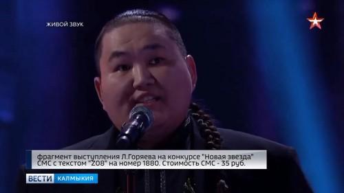 Лиджи Горяев – участник конкурса «Новая звезда»