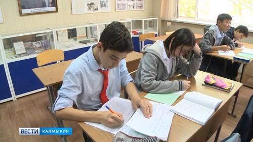 Калмыцкие школьники проверят свои знания