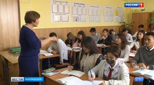 В Калмыкии стартовала реализация федеральной программы «Земский учитель»