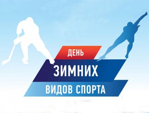 День зимних видов спорта в Элисте состоится 15 февраля